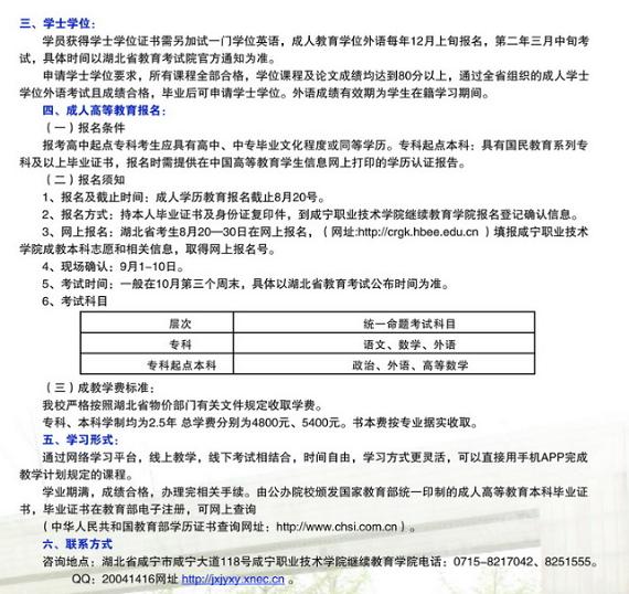 咸宁职业技术学院2020成人高考招生简章