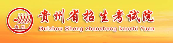 2020年贵州成考报名入口