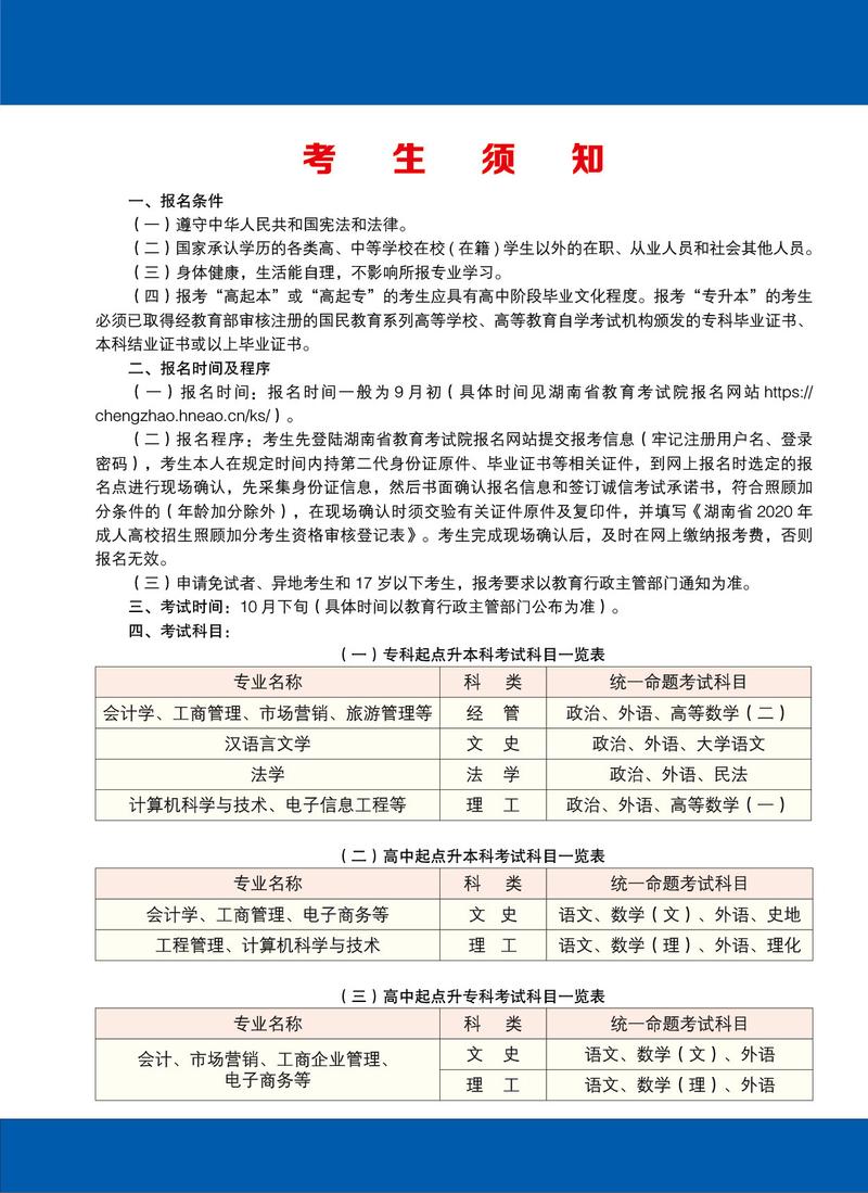 湖南工商大学2020年成人高考招生简章
