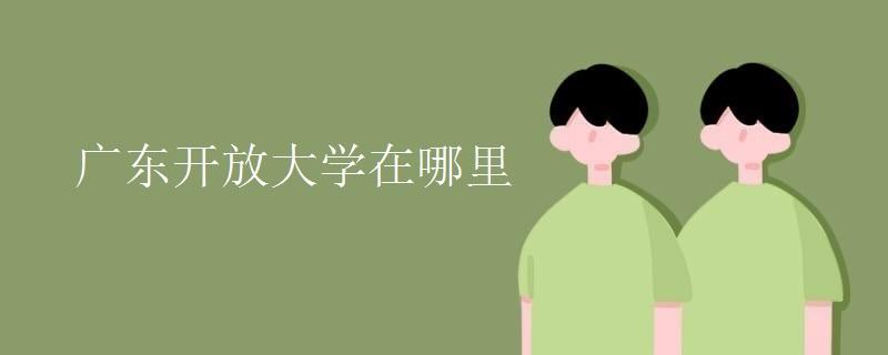 广东开放大学在哪里