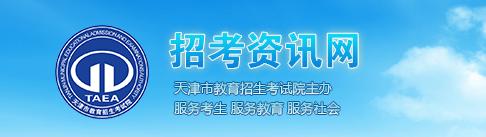 2020天津成人高考准考证打印入口