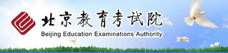 2020北京成人高考准考证打印入口
