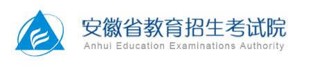 安徽2020年成人高考准考证打印系统入口