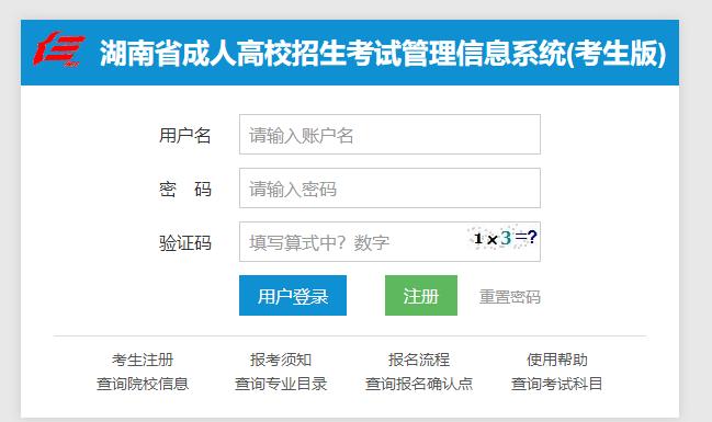 湖南省成人高考准考证打印入口