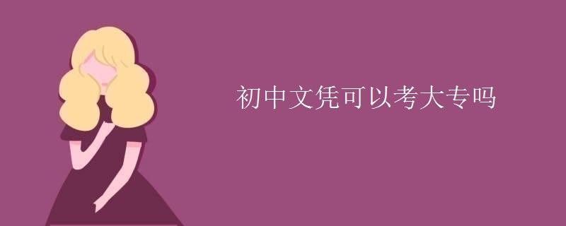 初中文凭可以考大专吗