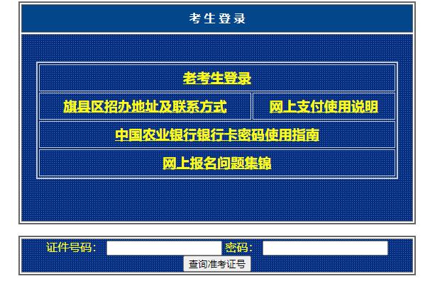 内蒙古自学考试成绩查询入口