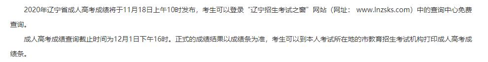 辽宁2020年成考成绩查询截止时间是哪天