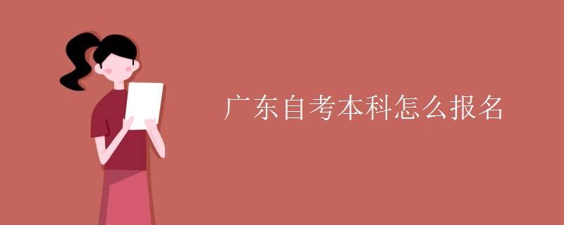 广东自考本科怎么报名