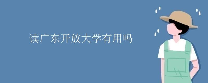 读广东开放大学有用吗