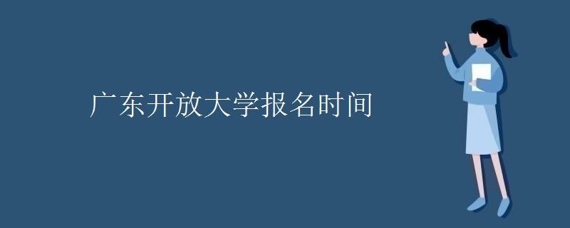 廣東開放大學報名時間