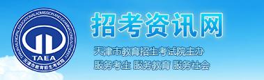 天津成人高考2021年报名入口