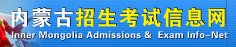 内蒙古成人高考报名入口