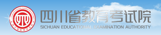 2021年四川成人高考报名入口