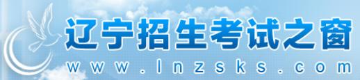 辽宁2021年成人高考报名入口