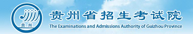 贵州2021年成人高考报名入口
