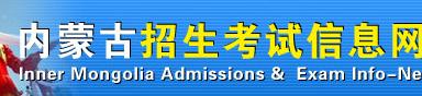 2021年内蒙古成考报名系统入口