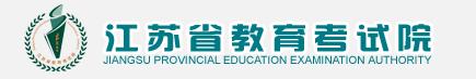 江苏2021年成考网上报名系统入口