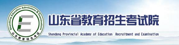 2021年山东省成人高考报名入口在哪里