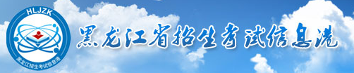 黑龙江成人高考报名入口