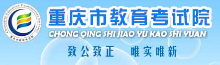 重庆成人高考报名入口
