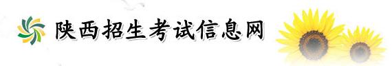 陕西2021年成人高考网上报名入口