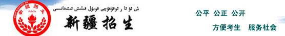新疆2021年上半年自学考试准考证打印时间及入口