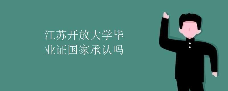 江苏开放大学毕业证国家承认吗
