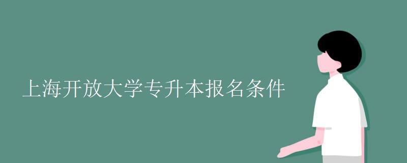 上海开放大学专升本报名条件