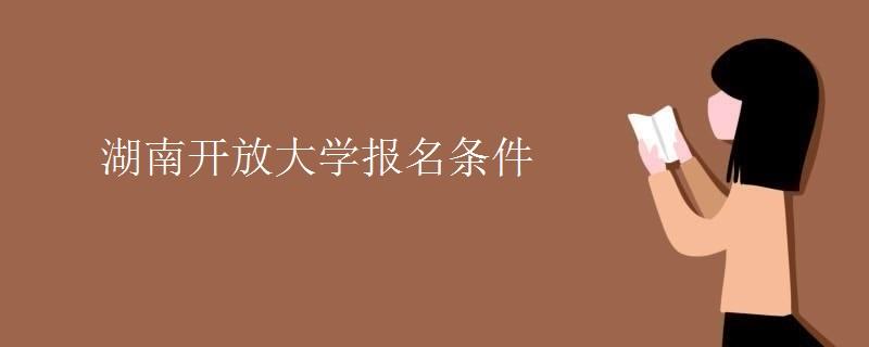 湖南开放大学报名条件