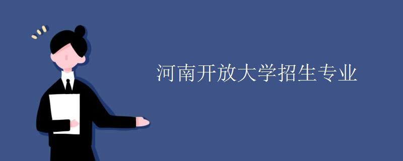 河南开放大学招生专业