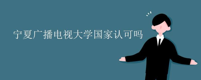 宁夏广播电视大学国家认可吗