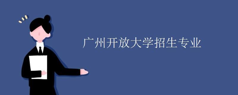 广州开放大学招生专业
