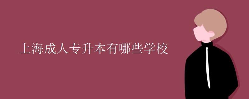上海成人专升本有哪些学校