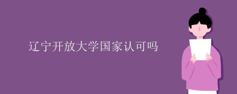辽宁开放大学国家认可吗