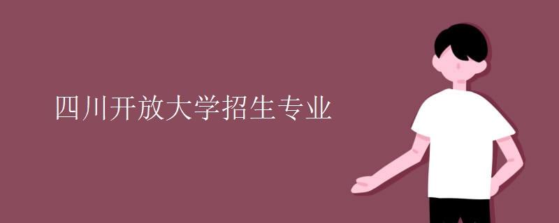 四川开放大学招生专业