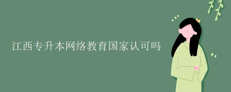 江西专升本网络教育国家认可吗