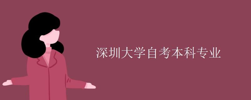 深圳大学自考本科专业