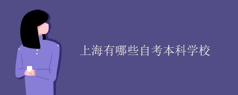 上海有哪些自考本科学校