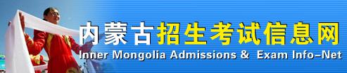 2021年内蒙古成人高考准考证打印时间及入口