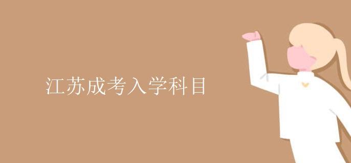 江苏成考入学科目