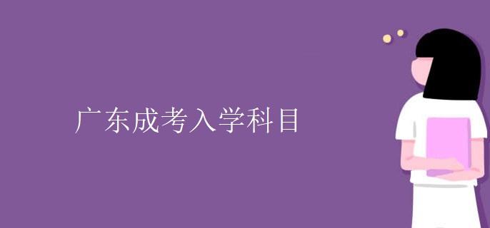 广东成考入学科目