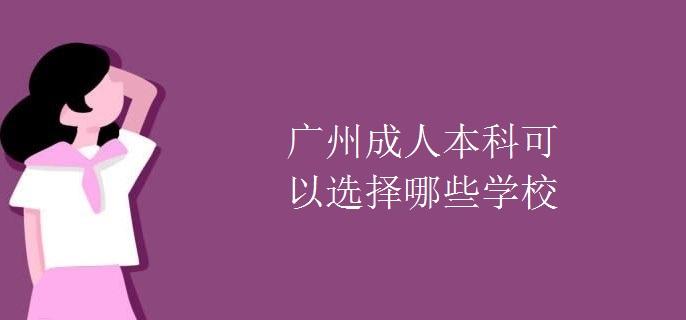 广州成人本科可以选择哪些学校
