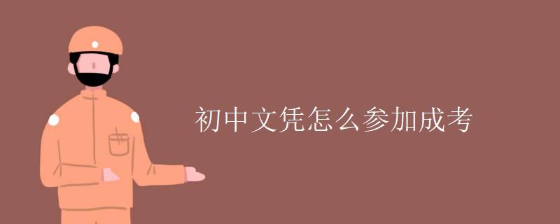 初中文凭怎么参加成考