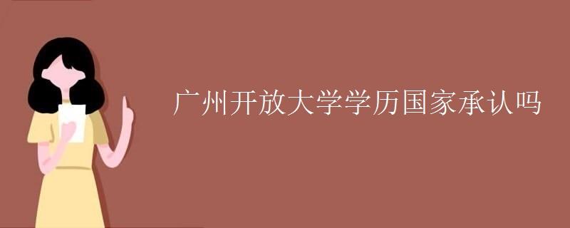广州开放大学学历国家承认吗