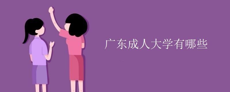 广东成人大学有哪些
