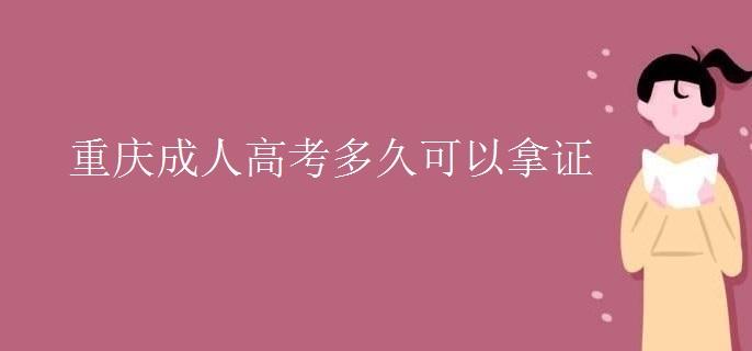 重庆成人高考多久可以拿证